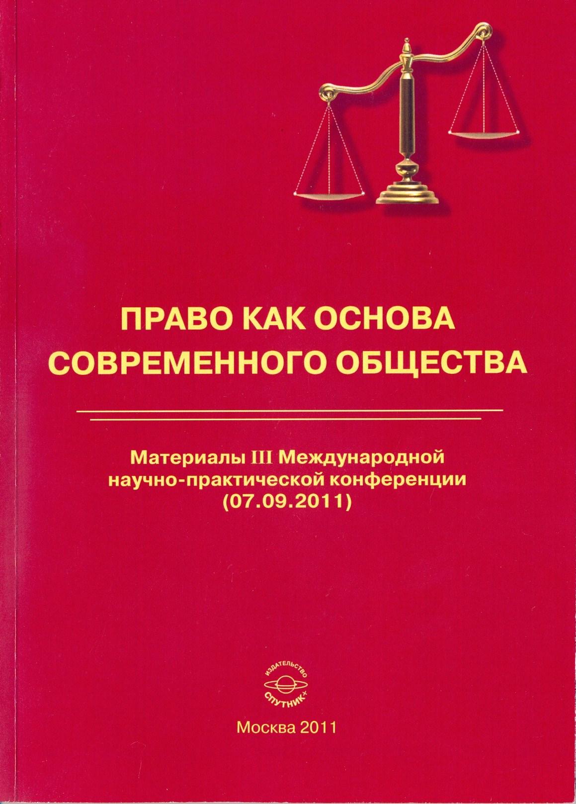 Право как основа современного общества: Материалы III Международной научно-практической конференции