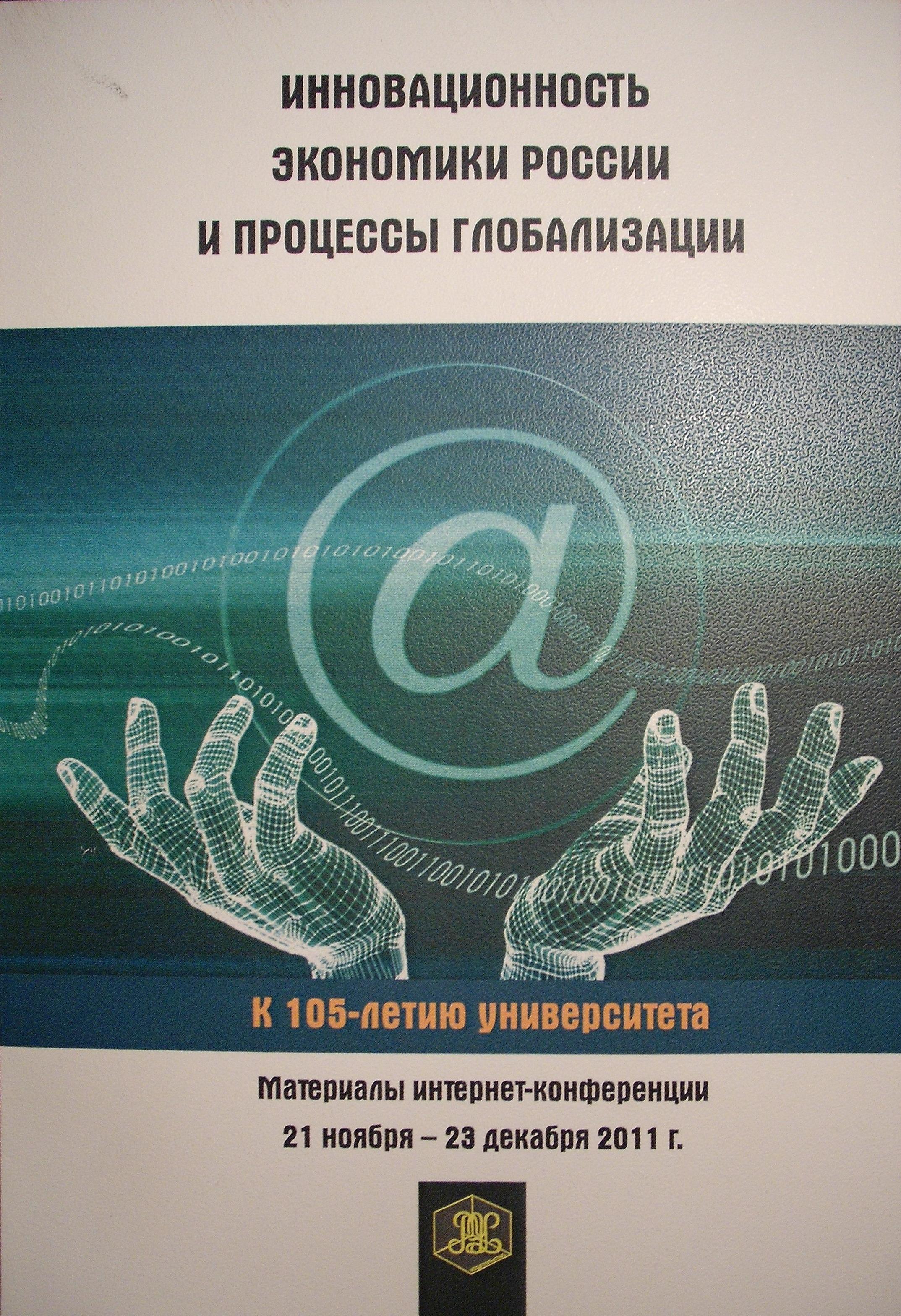 Инновационные аспекты развития российской экономики
