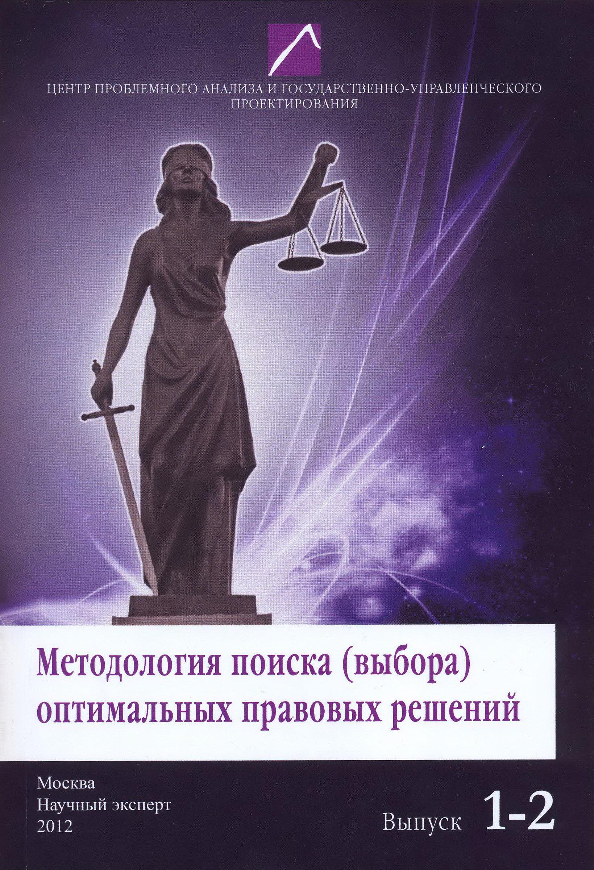 Методология поиска (выбора) оптимальных правовых решений. Материалы научного семинара