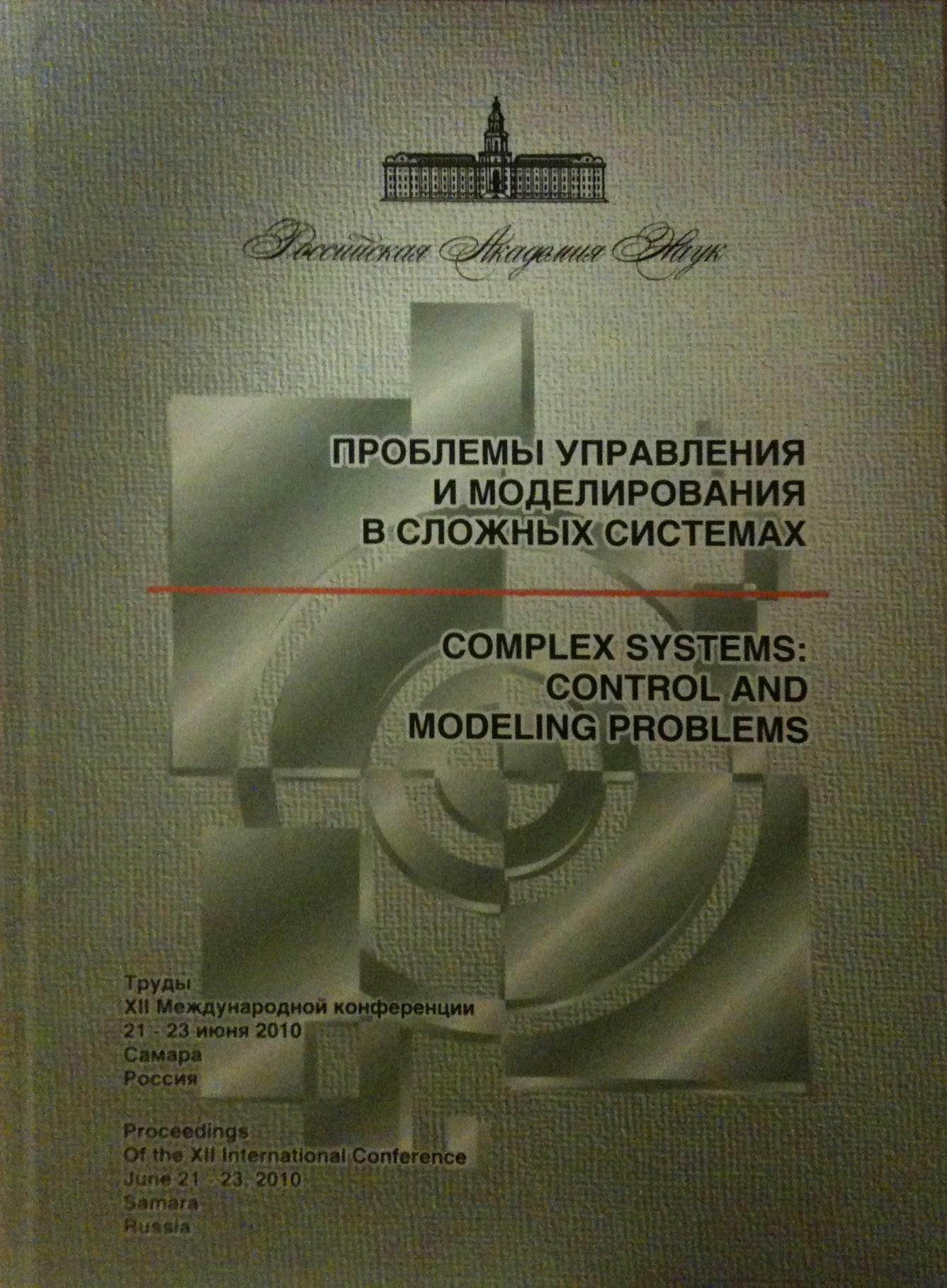Проблемы управления и моделирования в сложных системах. Труды XII Международной конференции (21-23 июня 2010, Самара, Россия)