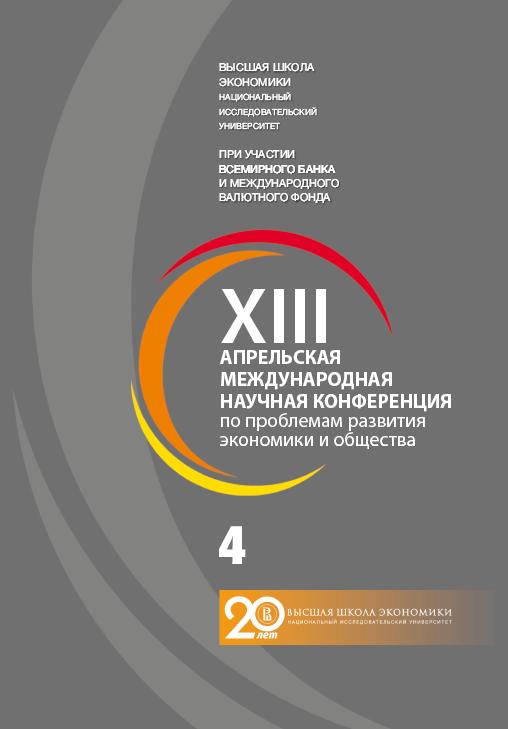 XIII Международная научная конференция по проблемам развития экономики и общества. В 4 кн. Кн. 4.