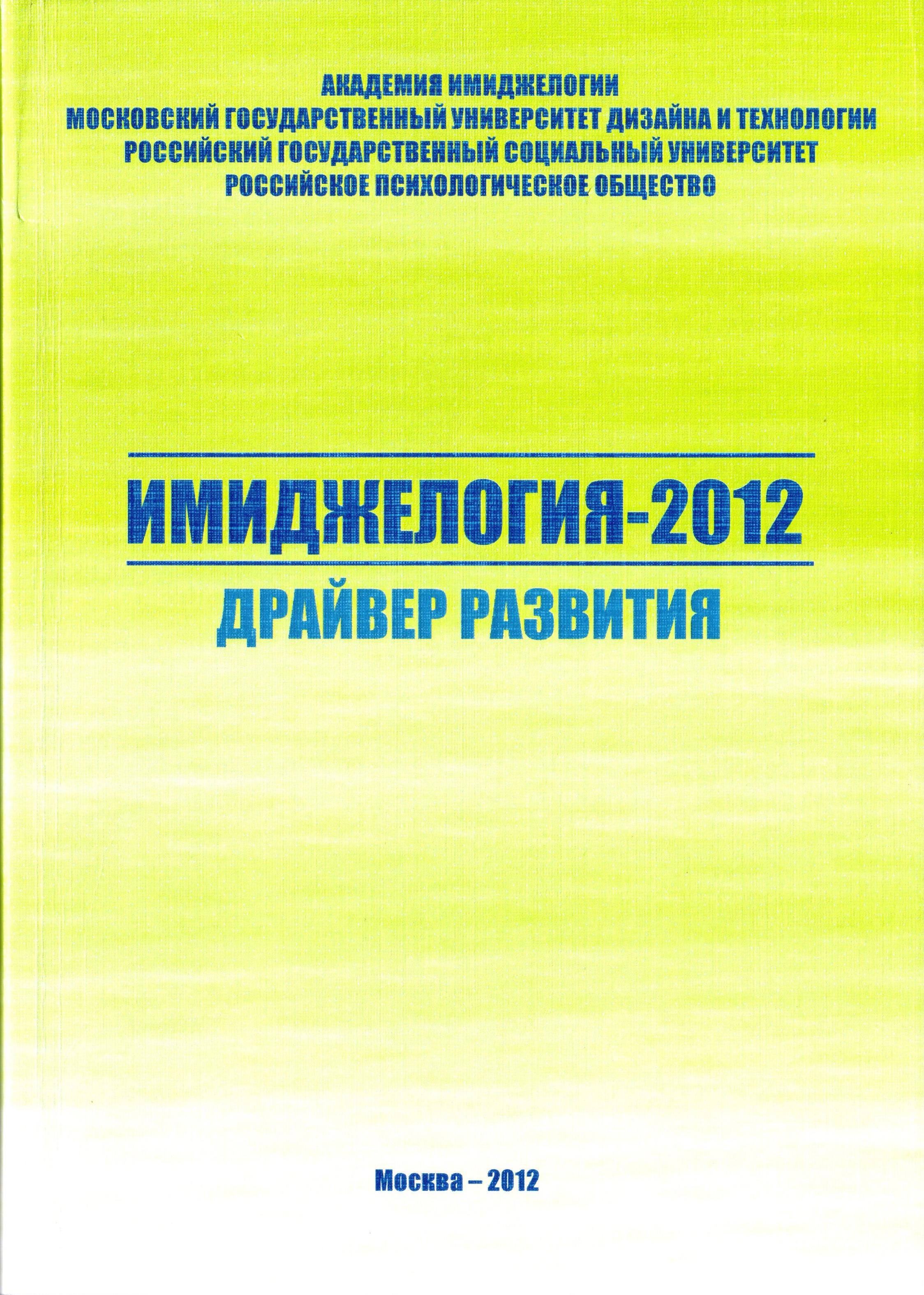 Имиджелогия-2012: драйвер развития