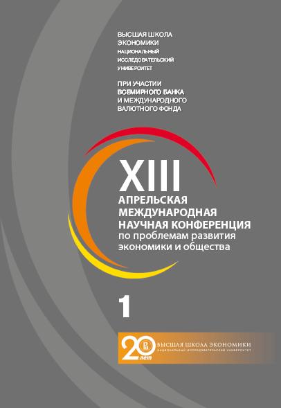 XIII Международная научная конференция по проблемам развития экономики и общества. В 4 кн. Кн. 1.