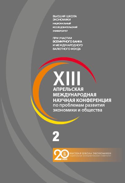 XIII Международная научная конференция по проблемам развития экономики и общества. В 4 кн. Кн. 2.