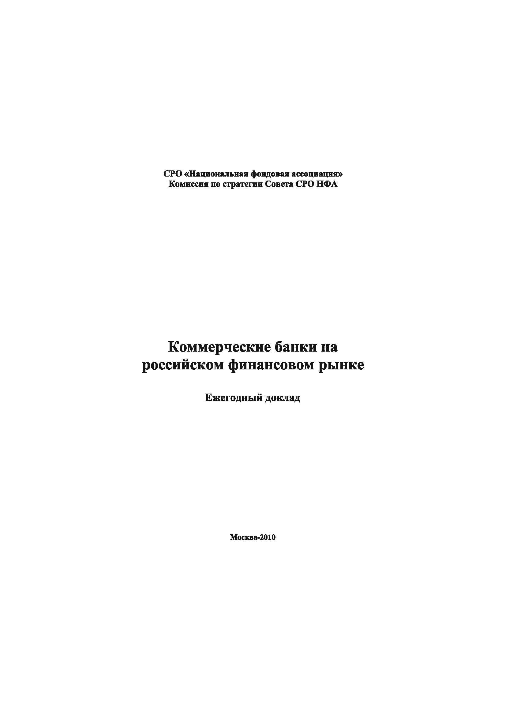 Коммерческие банки на российском финансовом рынке