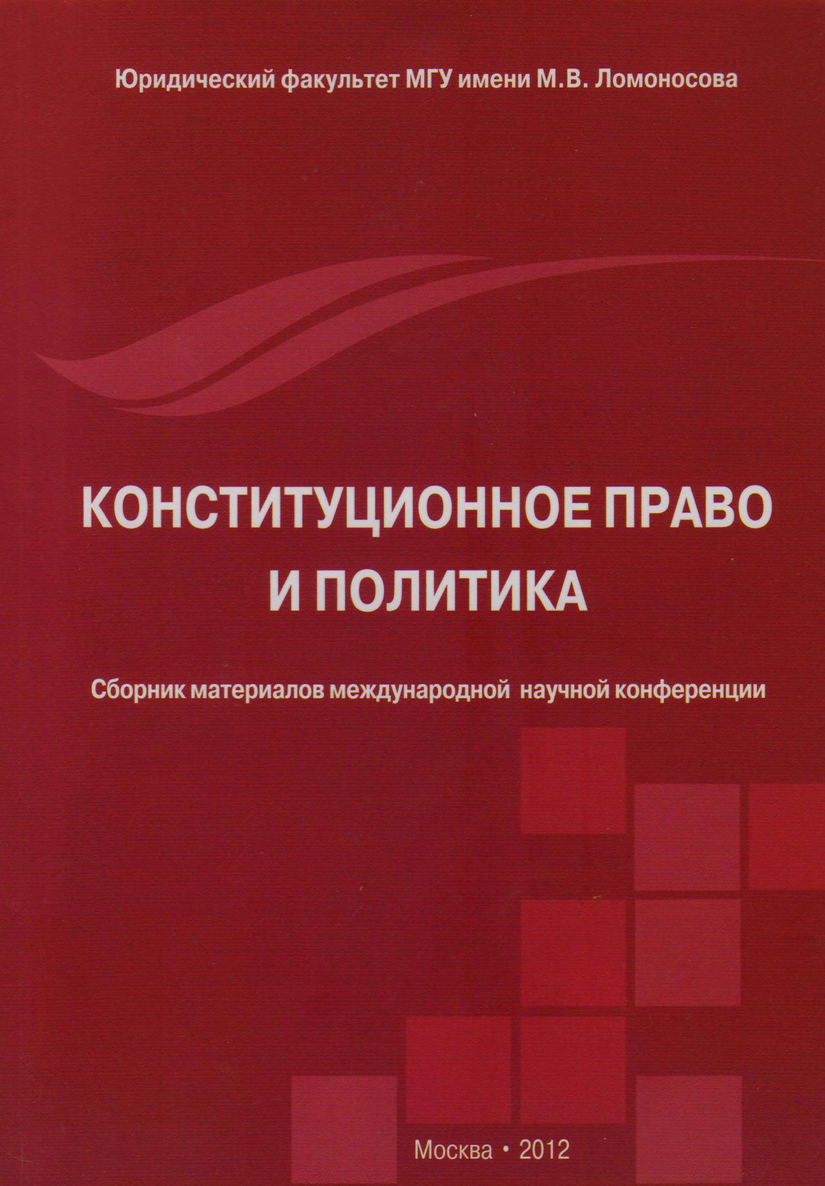 Некоторые проблемы реализации права граждан на участие в управлении делами государства на современном этапе