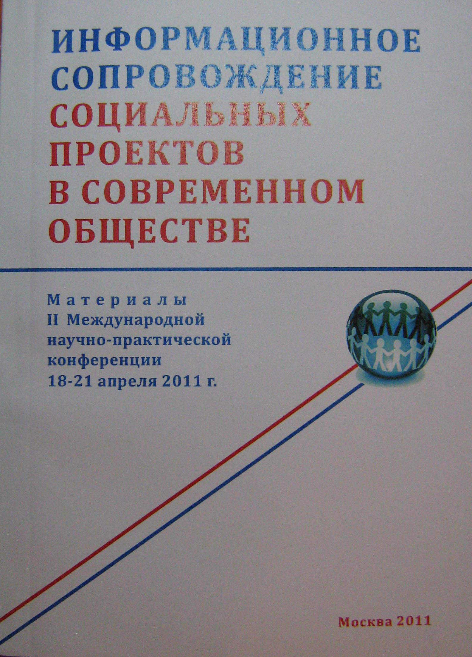 Информационное сопровождение социальных проектов в современном обществе. Материалы II Международной научно-практической конференции, 18-21 апреля 2011 г., Москва
