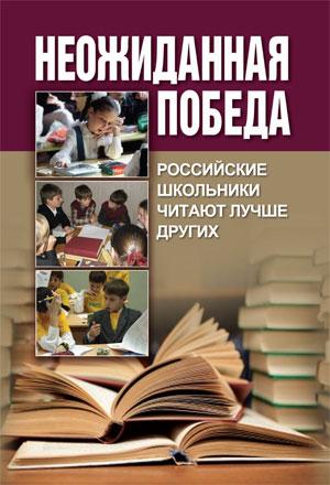 Особенности читательской деятельности выпускников российской начальной школы: углубленный анализ выполнения заданий PIRLS - 2006