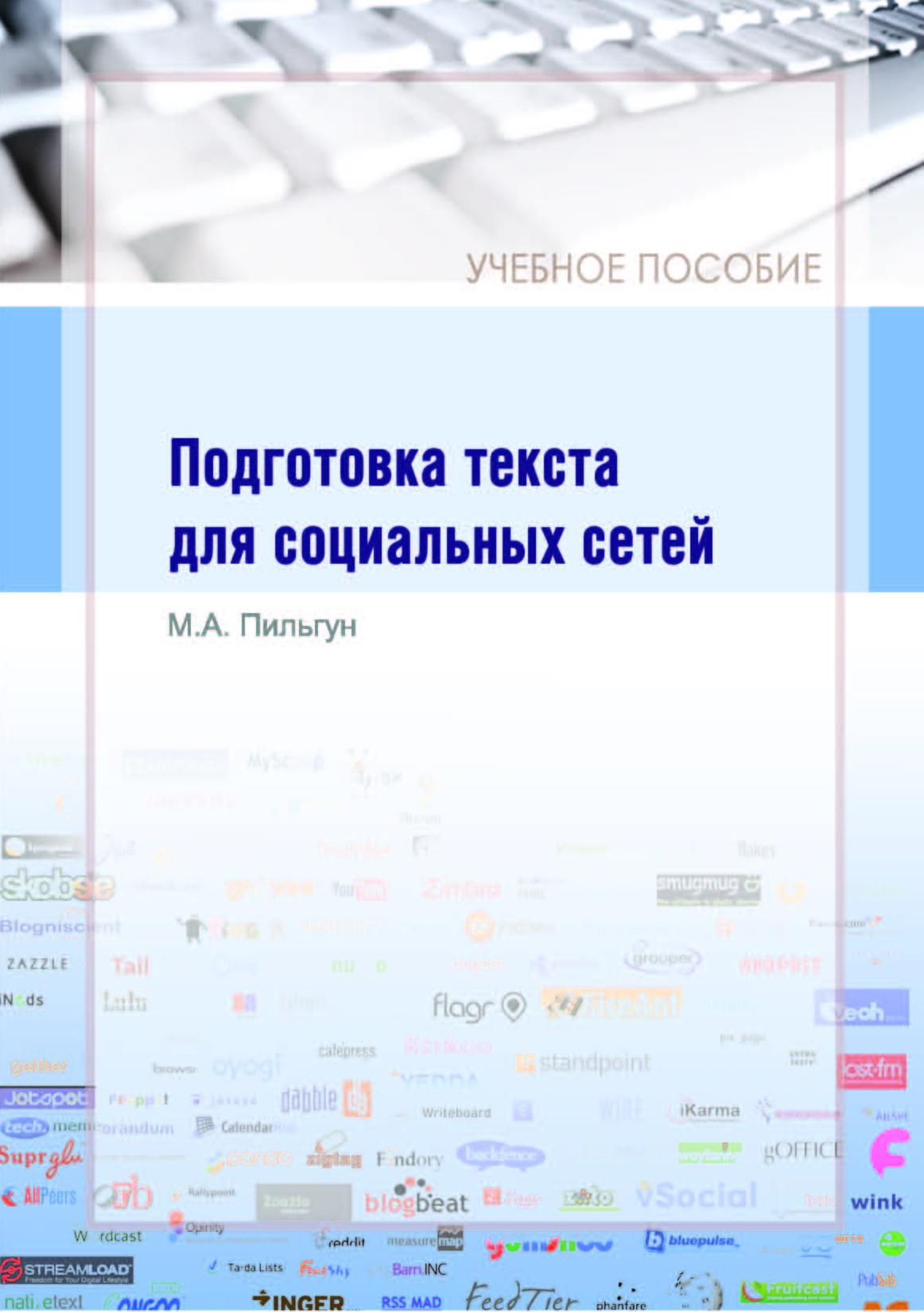 Подготовка текста для социальных сетей