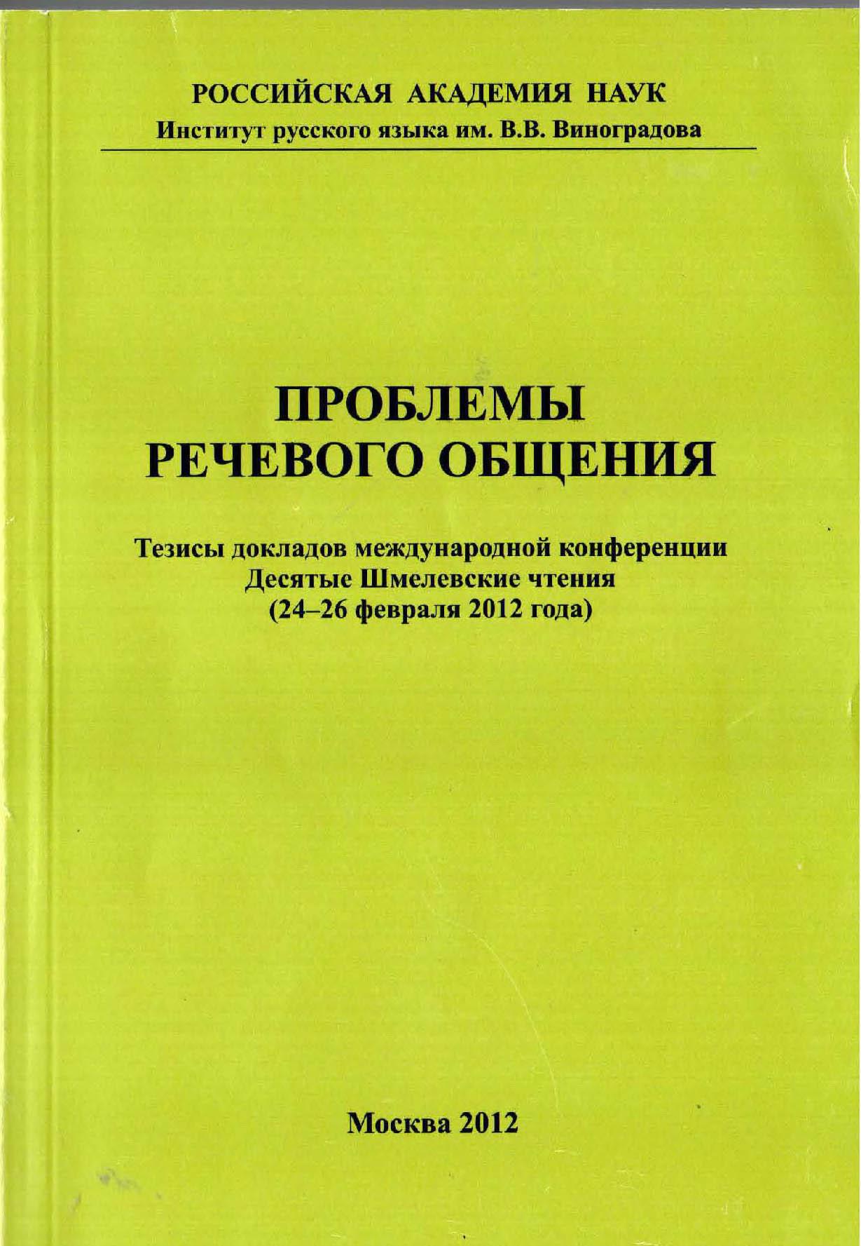 Стратегии передачи чужой речи в письмах читателей в газеты (на материале советских и эмигрантских газет 20-х гг. ХХ века)
