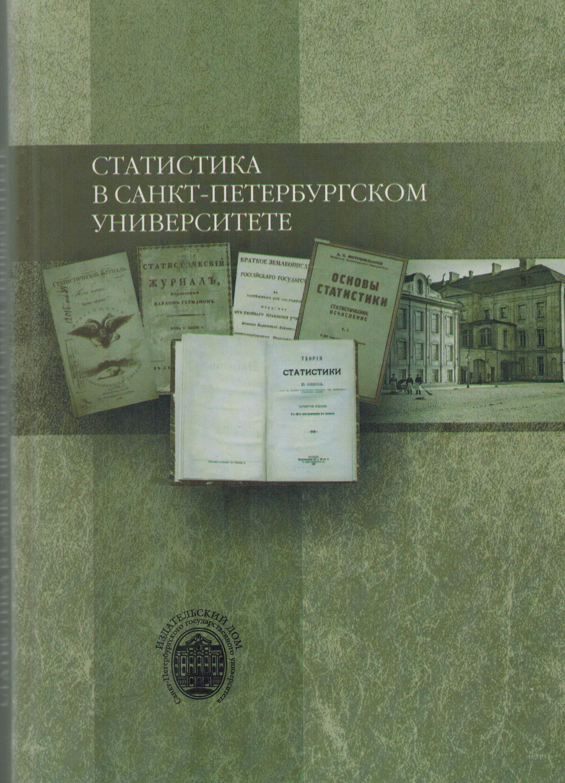 Статистика в Санкт-Петербургском университете