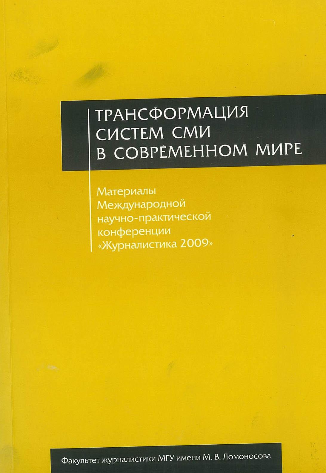 Журналистика в 2009 году: Трансформация систем СМИ в современном мире. Сборник материалов Международной научно-практической конференции