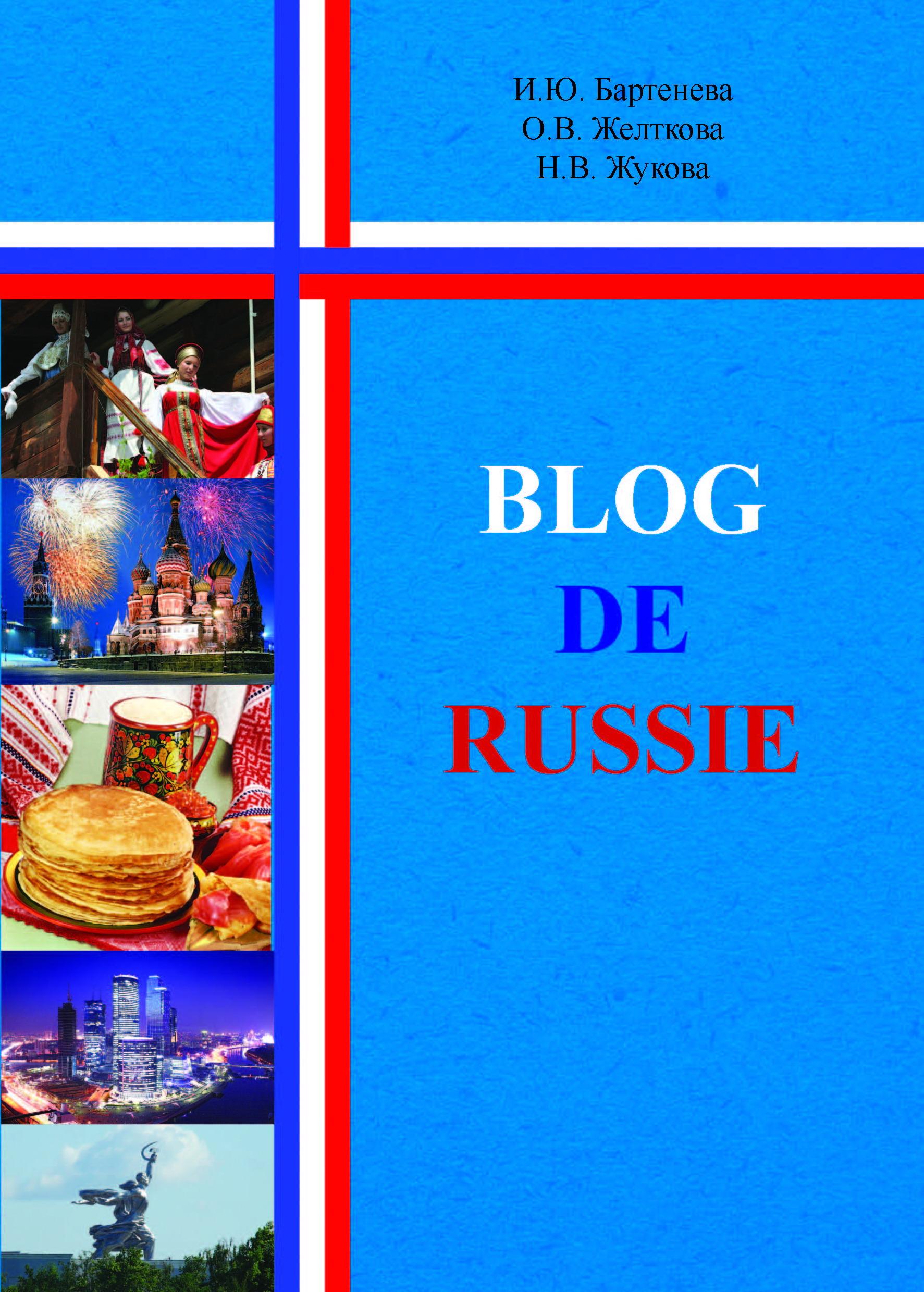 Blog de Russie. Учебно-методическое пособие