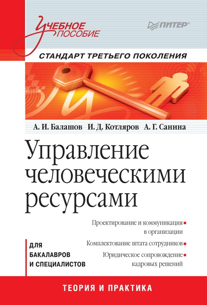 Управление человеческими ресурсами: Учебное пособие. Стандарт третьего поколения