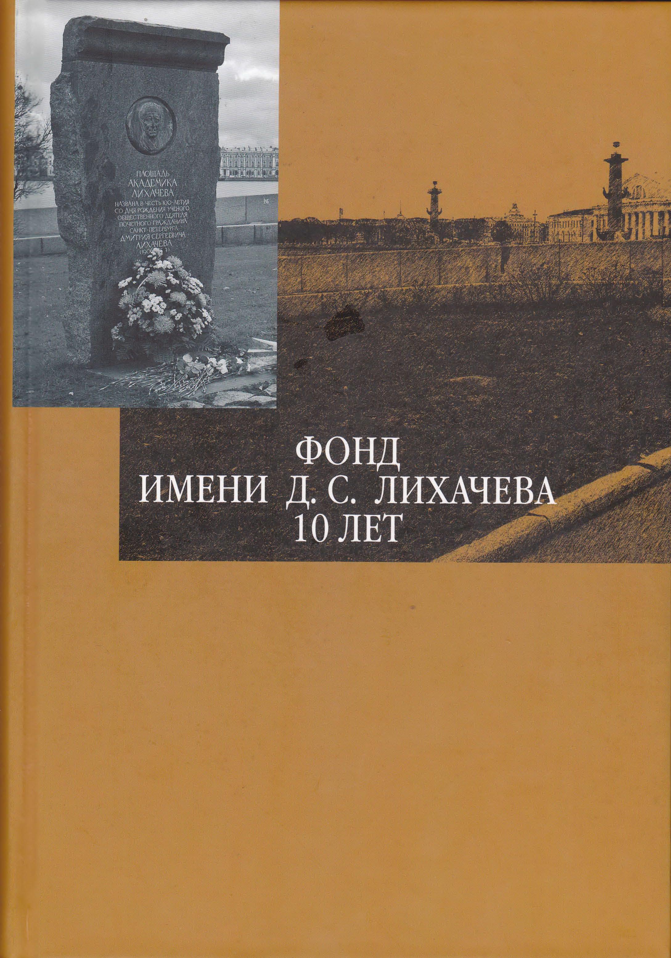 Фонд имени Д.С. Лихачева. 10 лет
