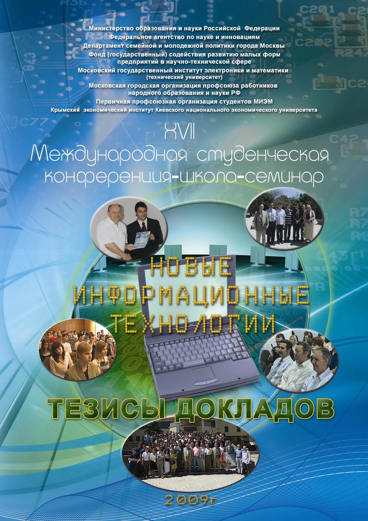 Новые информационные технологии. Тезисы докладов ХVII Международной студенческой конференции-школы-семинара