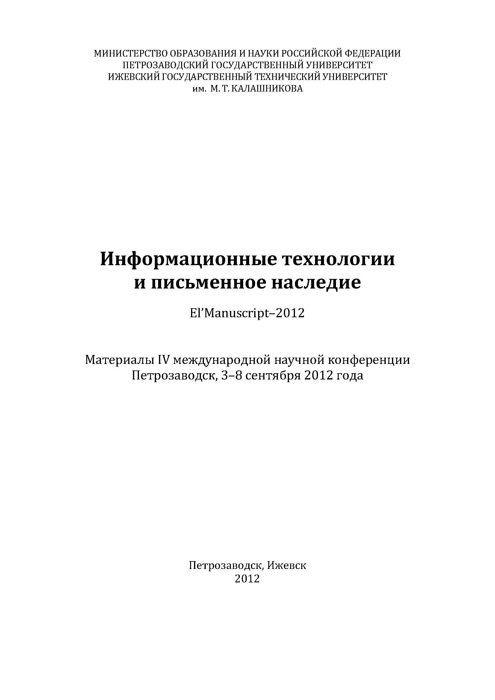 Информационные технологии и письменное наследие: материалы IV международной научной конференции (Петрозаводск, 3–8 сентября 2012 г.)