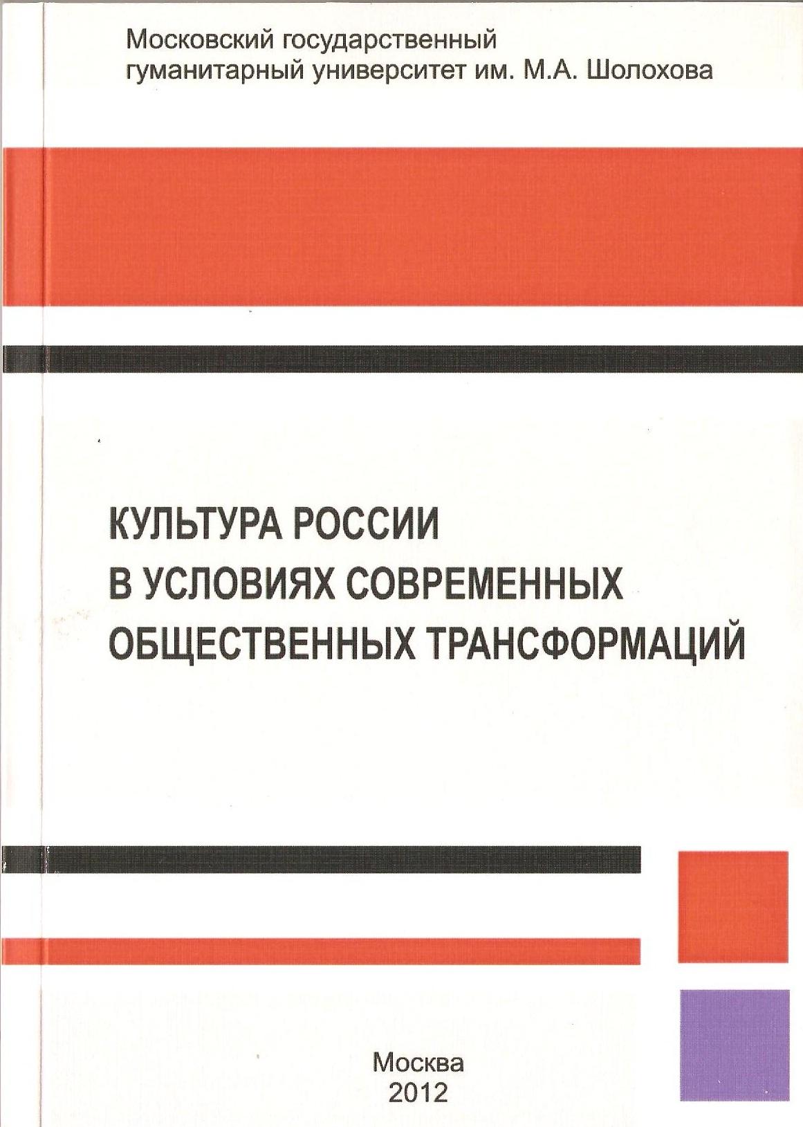 Образы памяти в российско-китайском межкультурном дискурсе