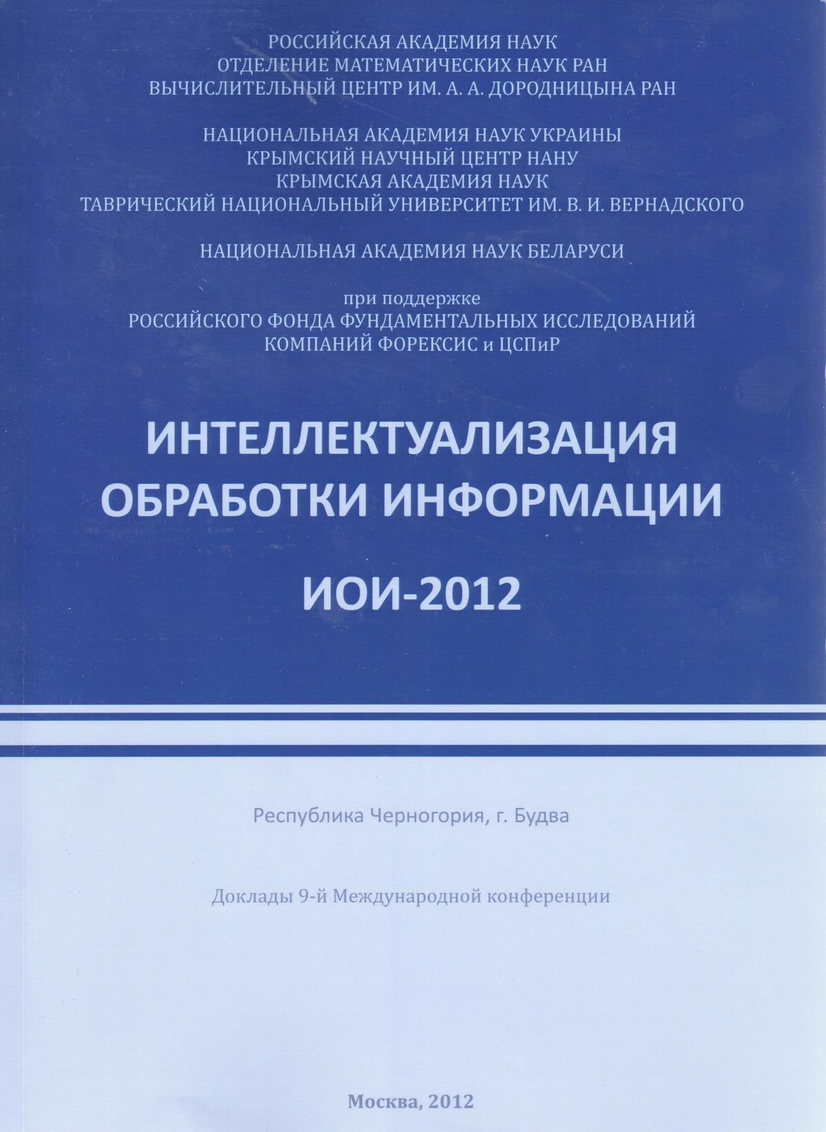 Интеллектуализация обработки информации ИОИ: 9-я международная конференция. Черногория, г. Будва, 2012 г.: сборник докладов