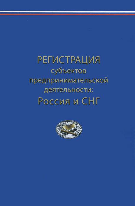 Регистрация субъектов предпринимательской деятельности: Россия и СНГ