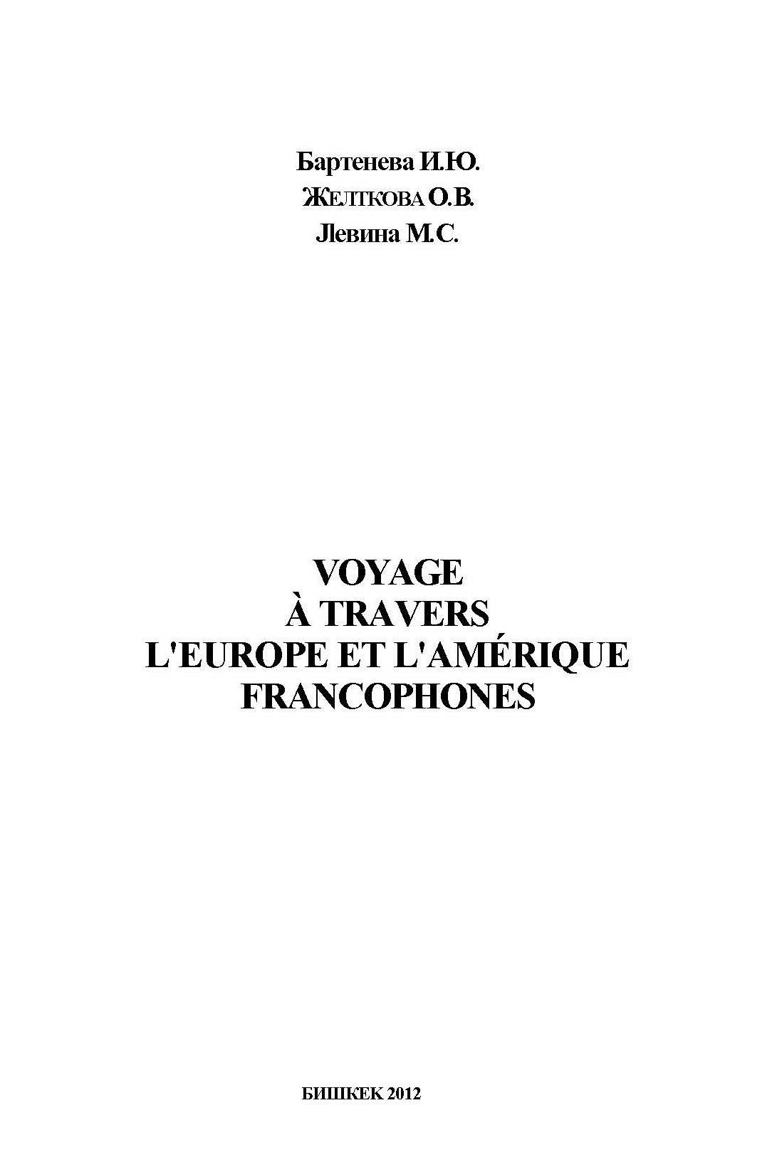 Voyage à travers l'Europe et l'amérique francophones. Хрестоматия по страноведению на французском языке