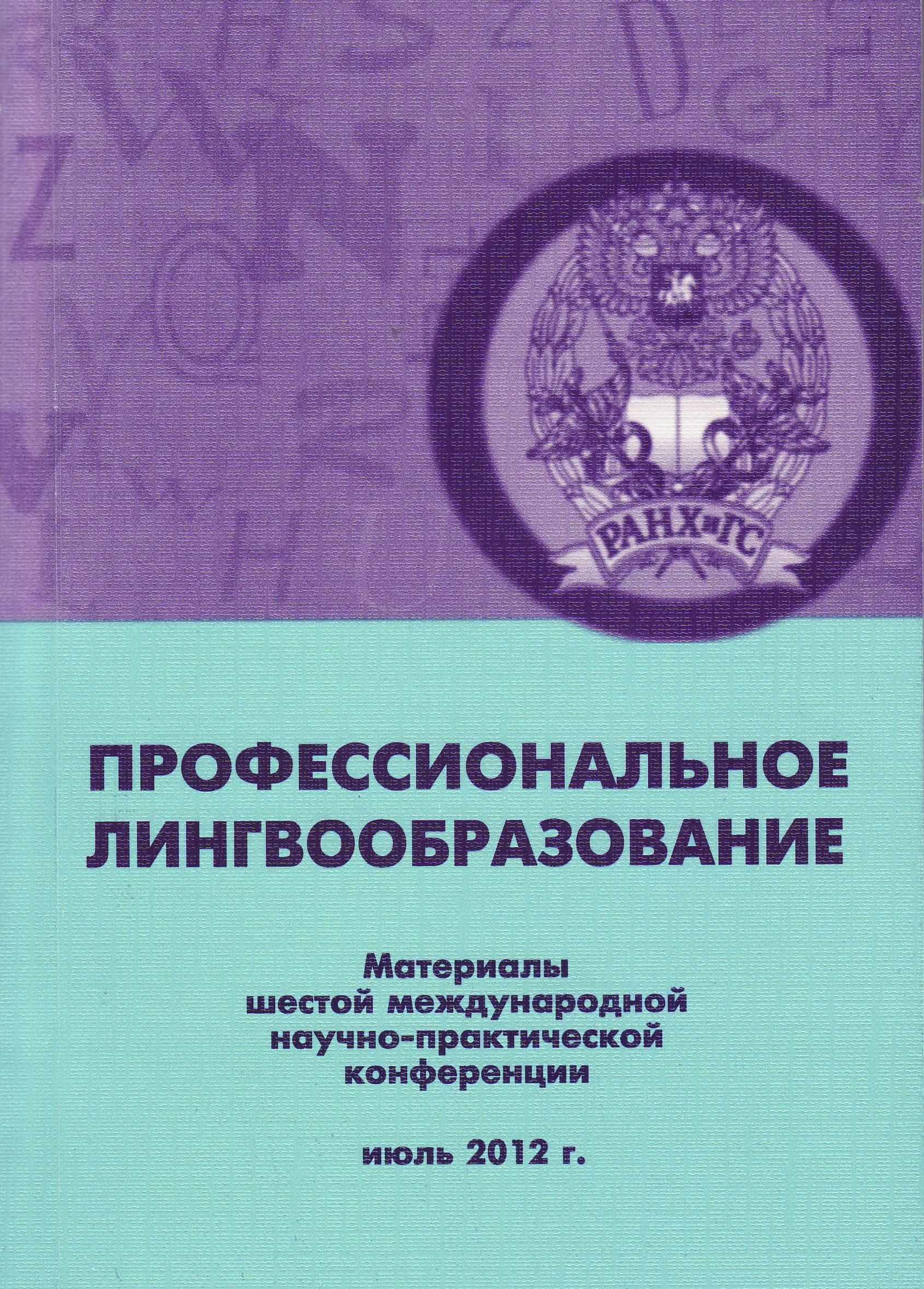 Профессиональное лингвообразование: Материалы шестой международной научно-практической конференции. Июль 2012 г.