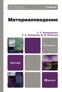 МАТЕРИАЛОВЕДЕНИЕ 2-е изд. Учебник для бакалавров