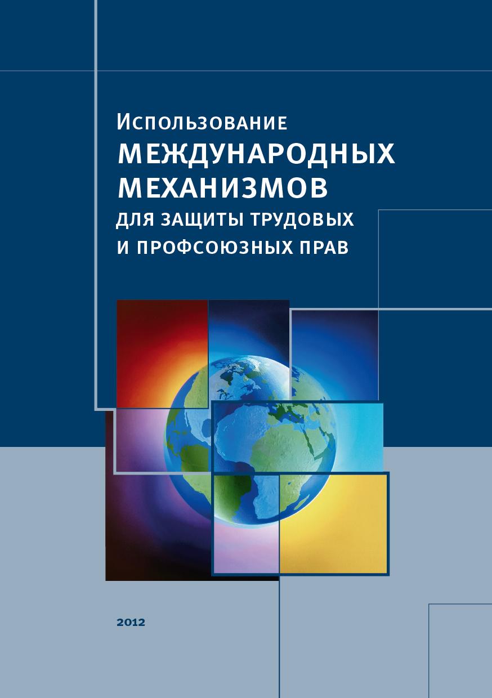 Использование международных механизмов для защиты трудовых и профсоюзных прав