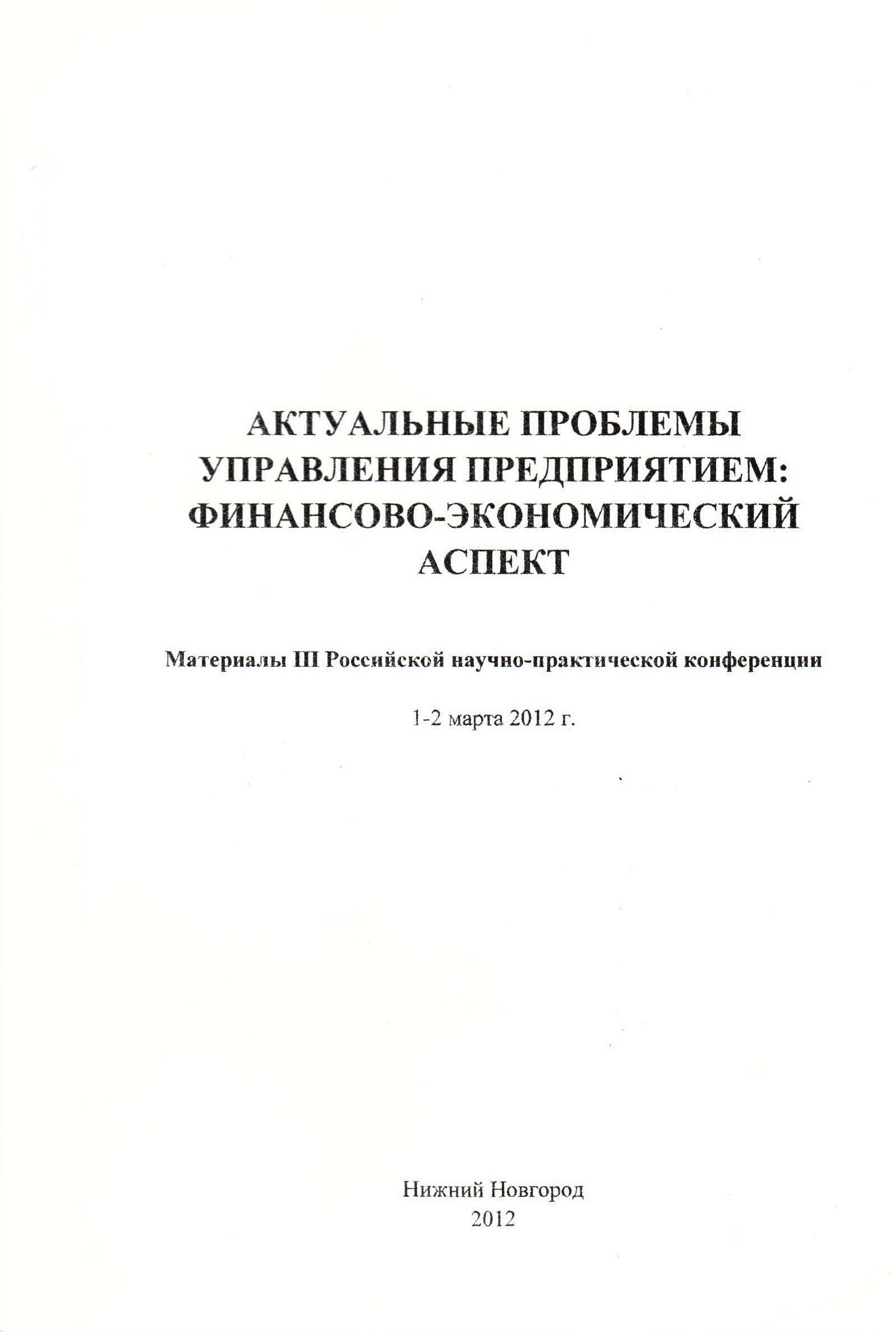 Методика оценки качества торгового обслуживания в торговых предприятиях