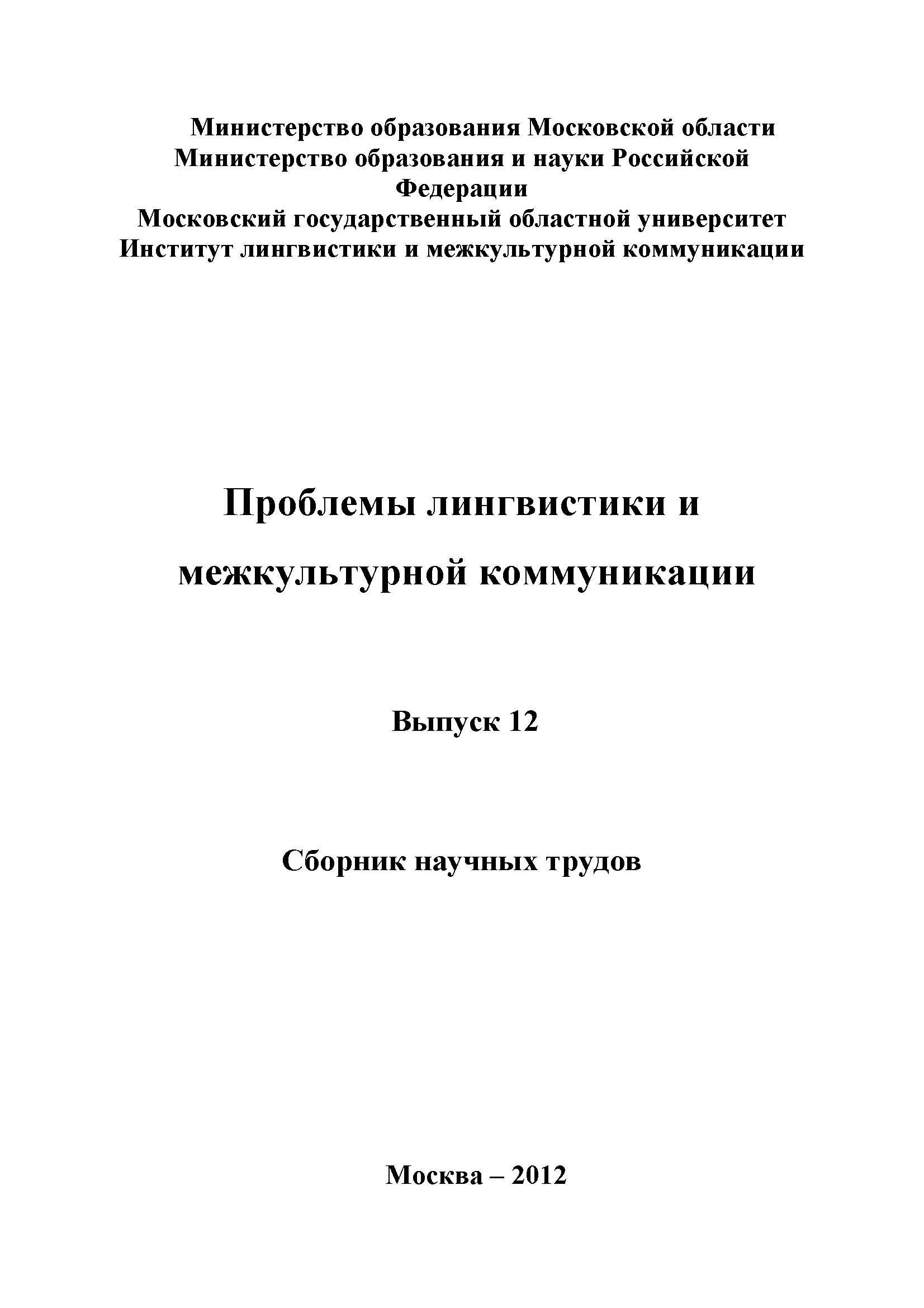 Вербальная агрессия в аналитической статье: причины и лингвистические средства её выражения (на материале британских и российских газетных статей)