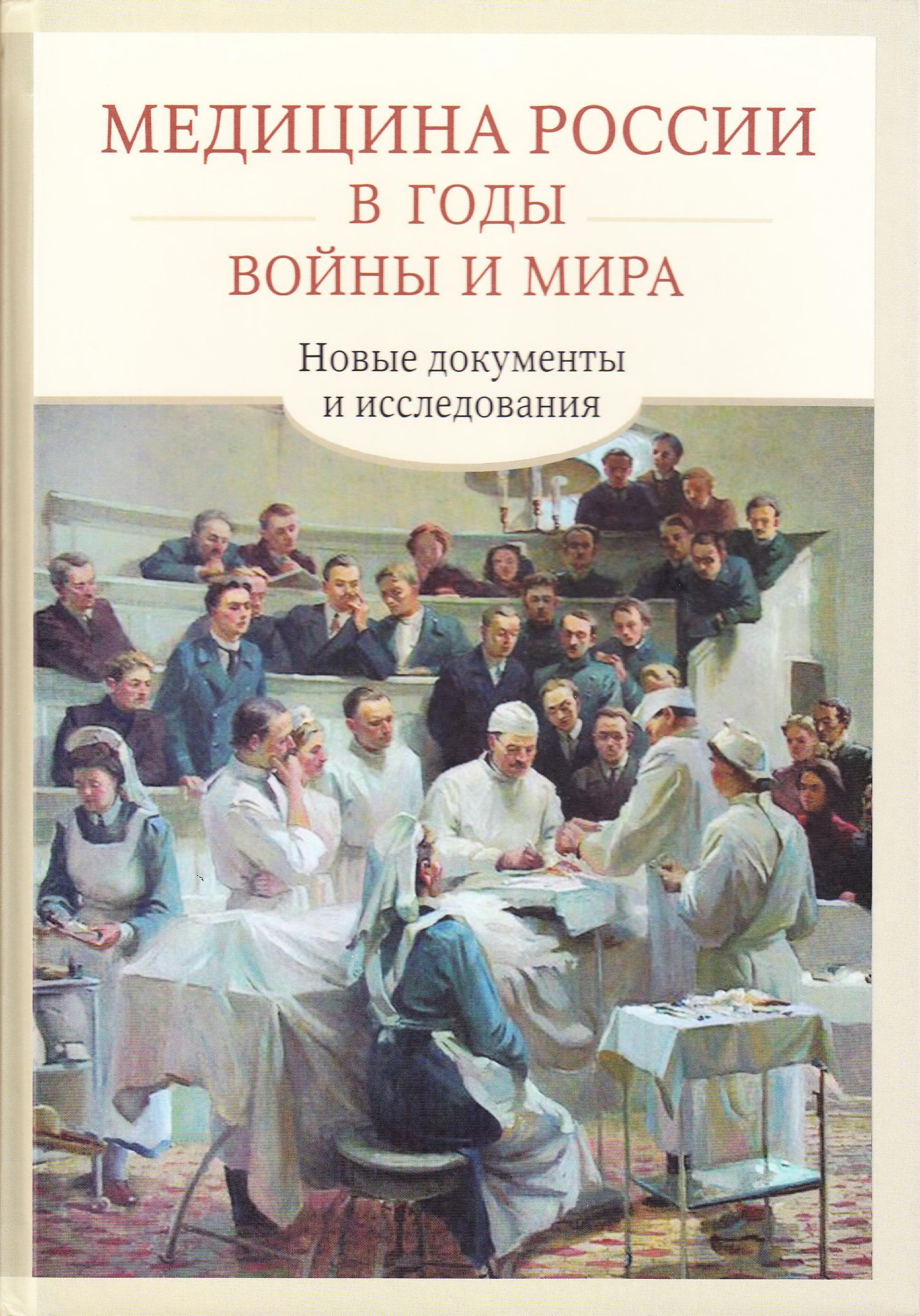 Пироговские съезды врачей о «недугах» социального развития России начала XX века