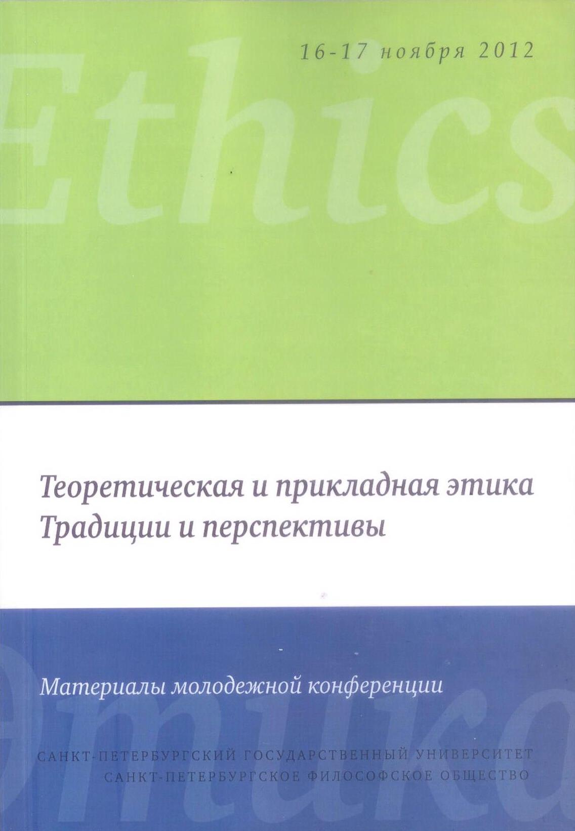 Христианская мета-этика: результаты исследования «отношение мыслителей римско-католической и греко-православной церквей к демократическим ценностям»