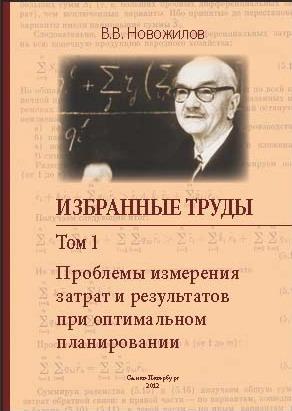 Виктор Валентинович Новожилов в экономической науке ХХ века