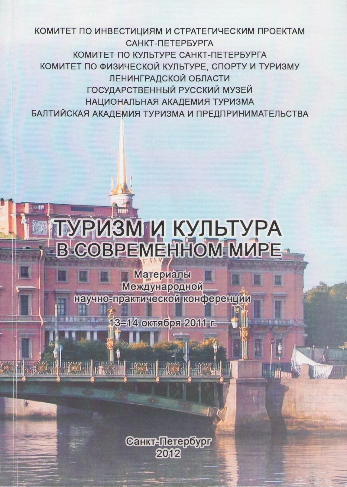 Туризм и культура в современном мире: Материалы Международной научно-практической конференции