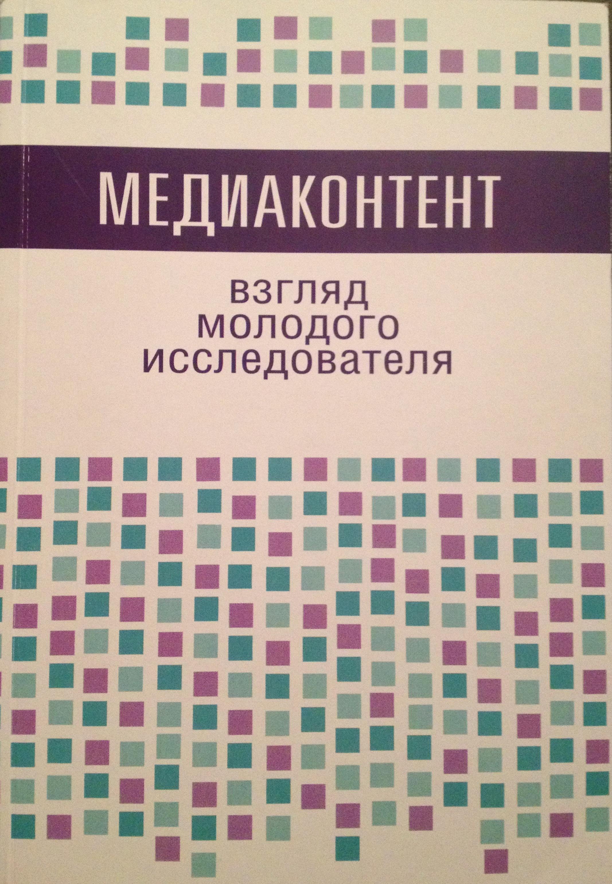 Советизация российского телевизионного контента на федеральных каналах