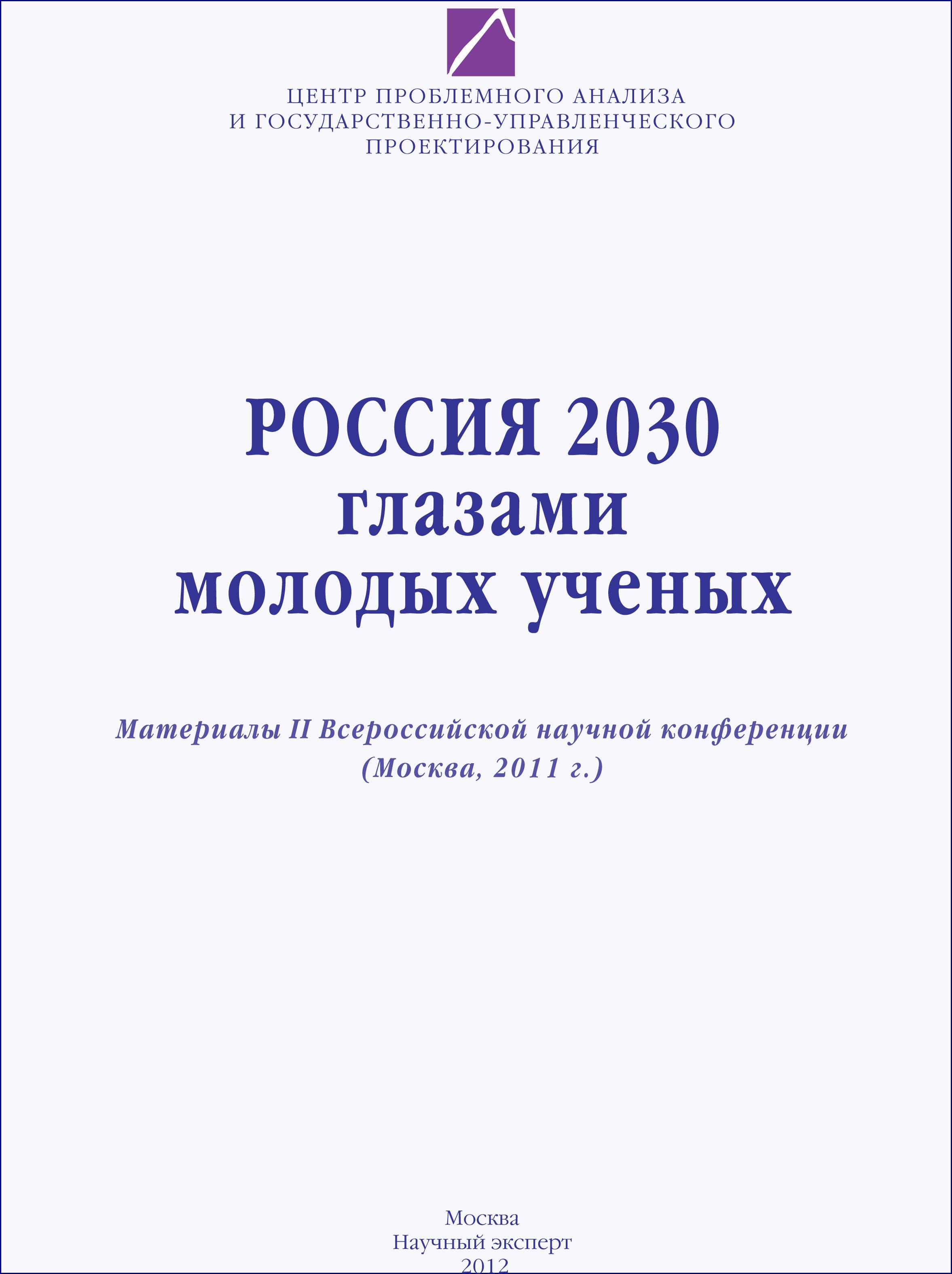 Направления совершенствования разработки государственной стратегии в России к 2030 году