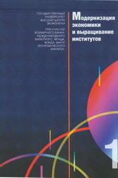 Модернизация экономики и выращивание институтов: В 2-х кн. Кн. 1.