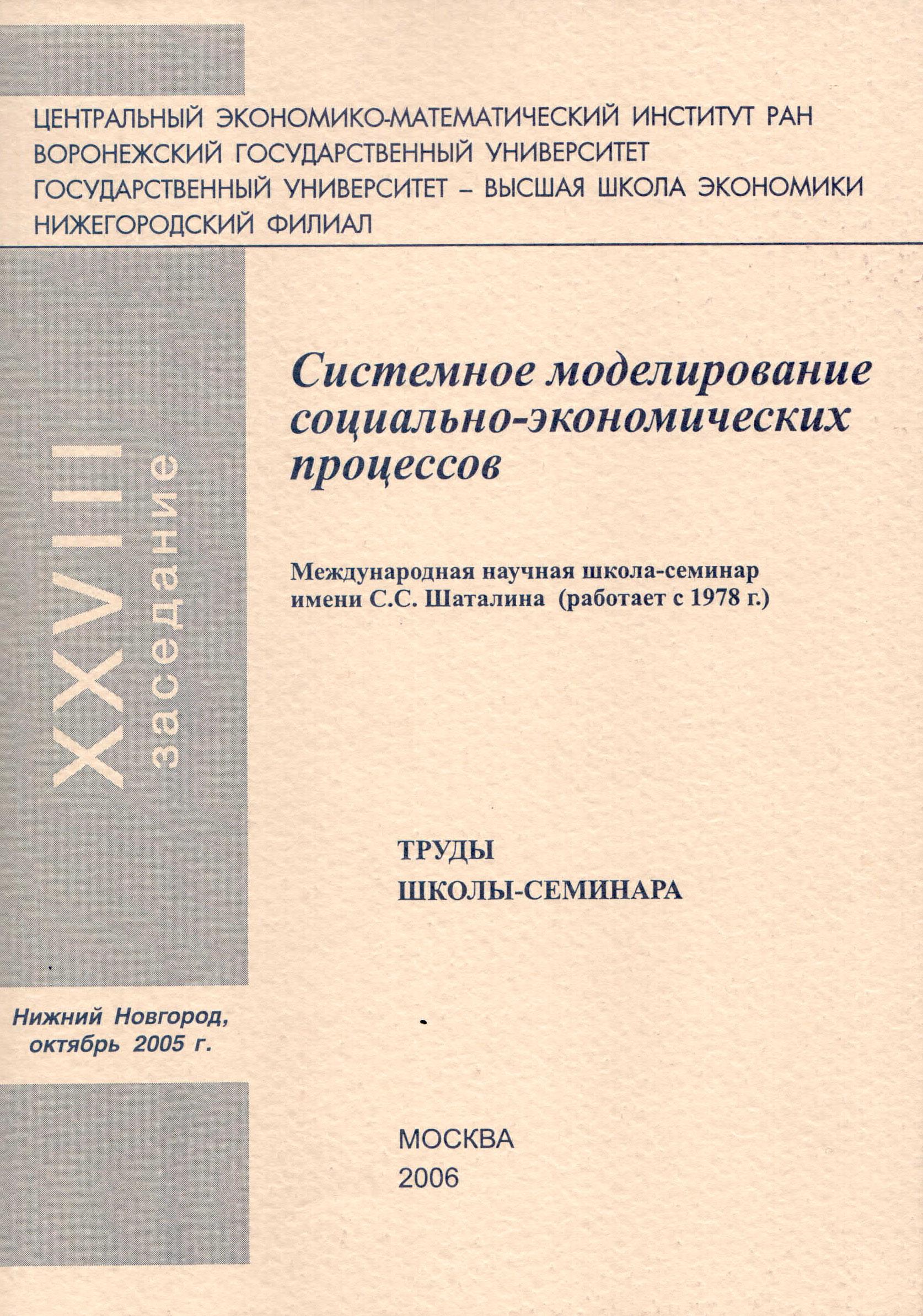 Динамическая модель экономики России. Анализ устойчивости