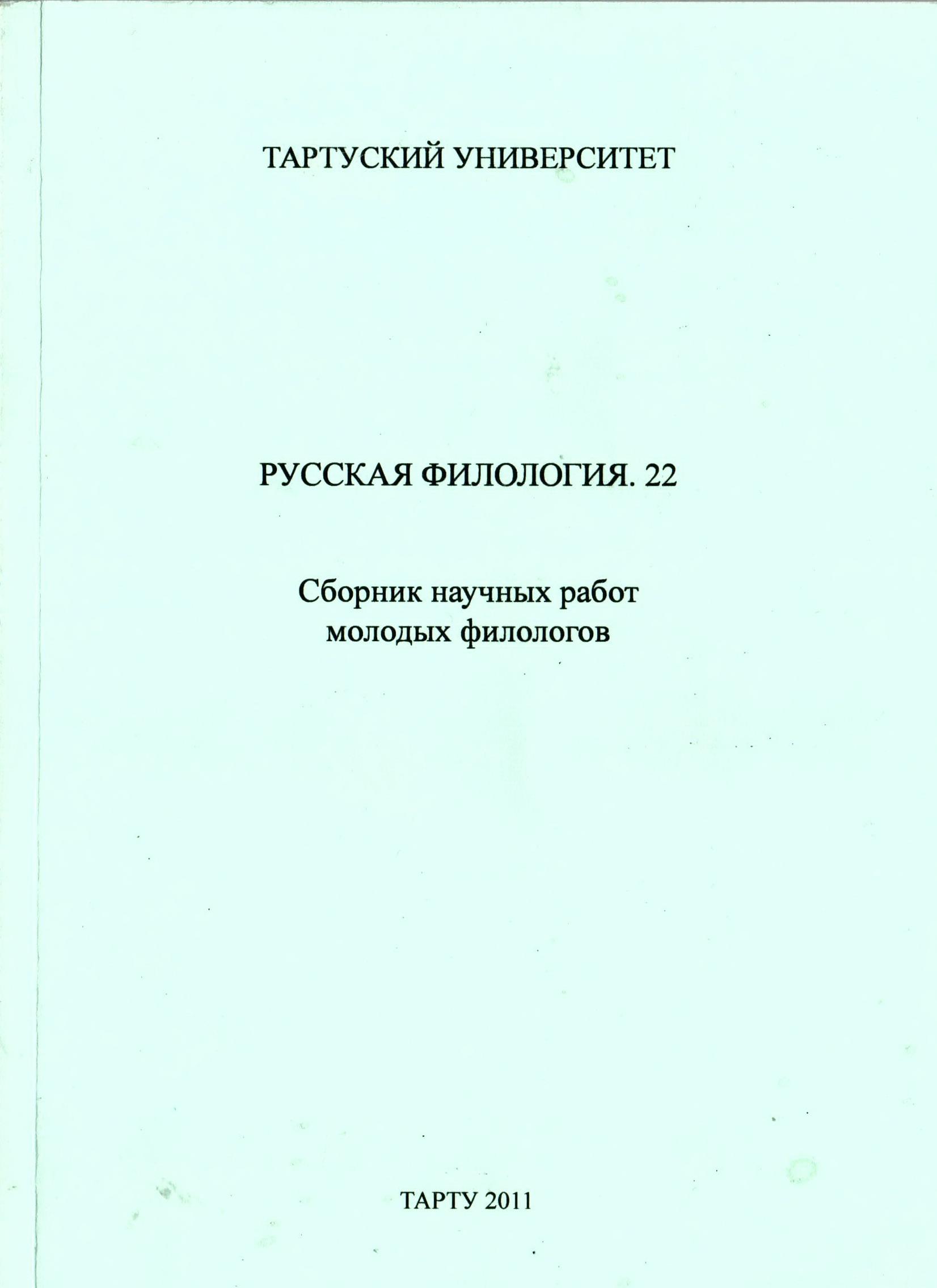 Дактилическая клаузула в лирике начала XX века
