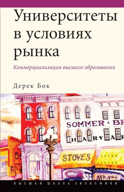 Предисловие к русскому изданию