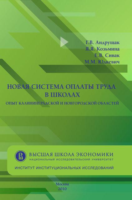 Новая система оплаты труда в школах. Опыт Калининградской и Новгородской областей