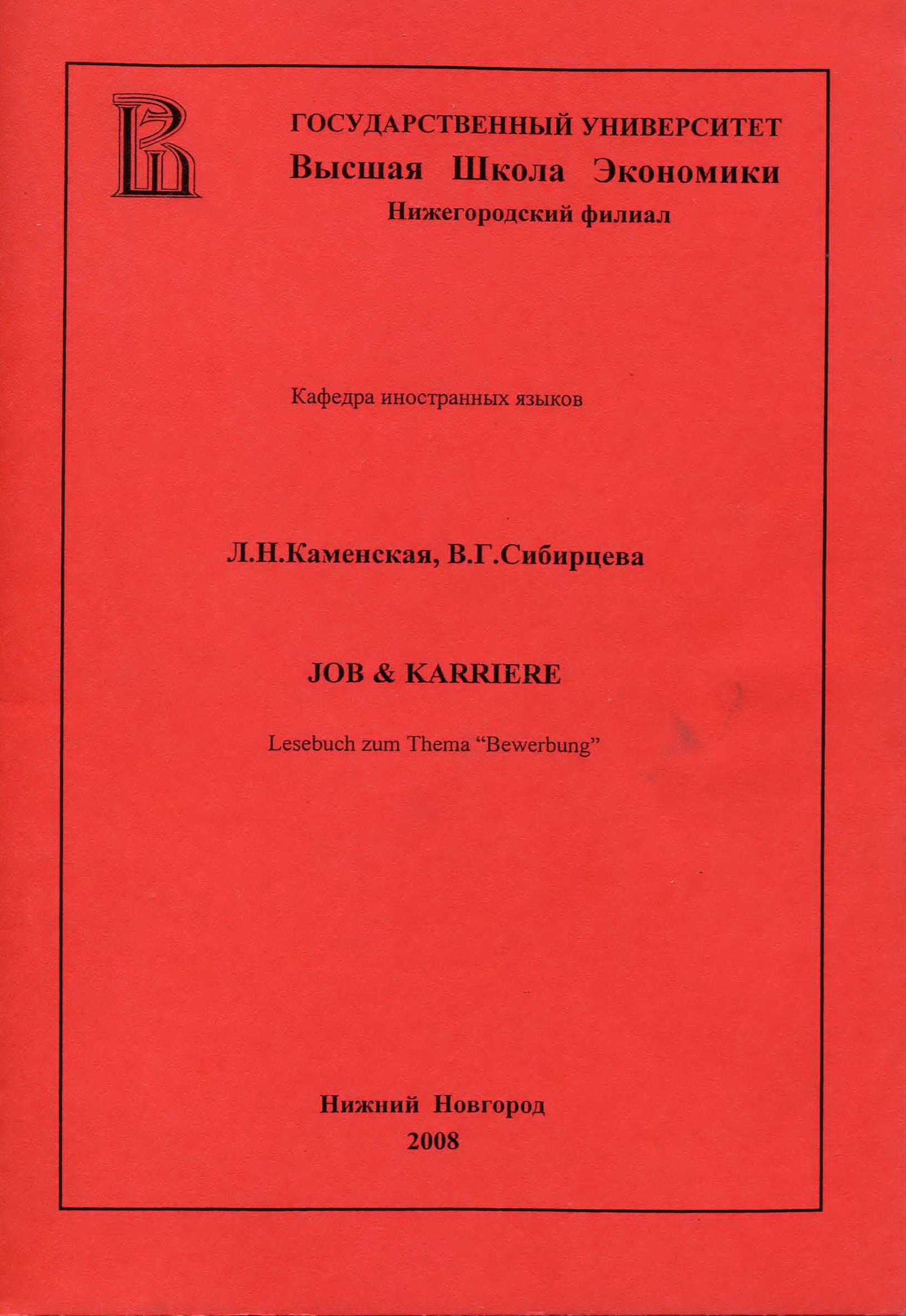 "Job & Karriere. Lesebuch zum Thema ""Bewerbung"""