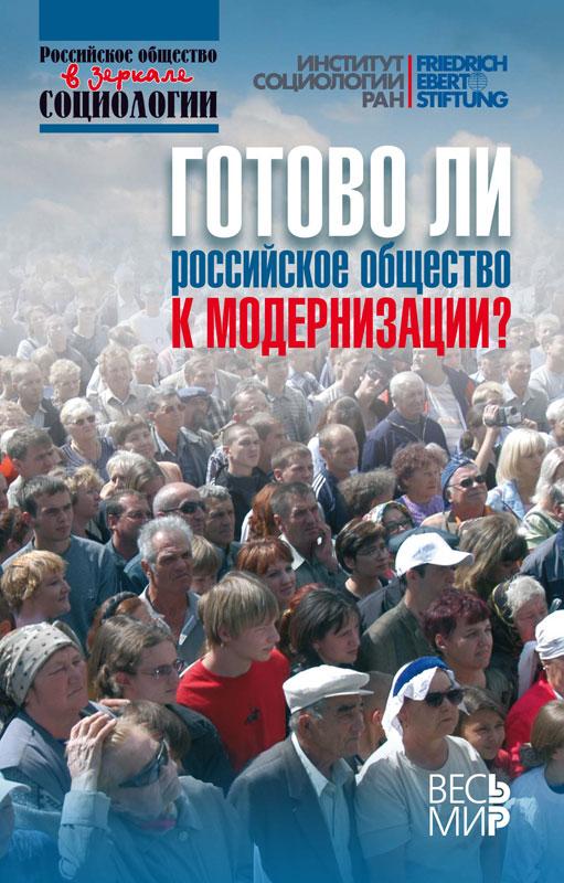 Готово ли российское общество к модернизации?