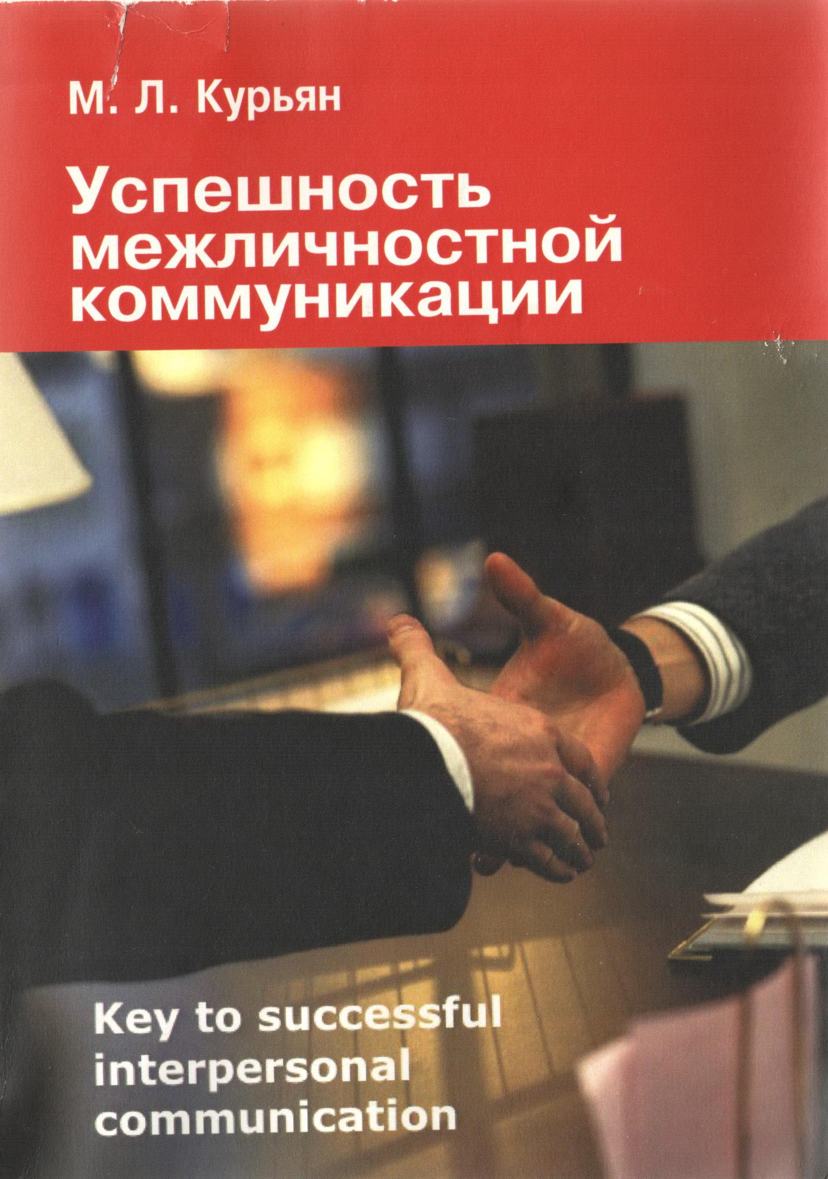 Успешность межличностной коммуникации
