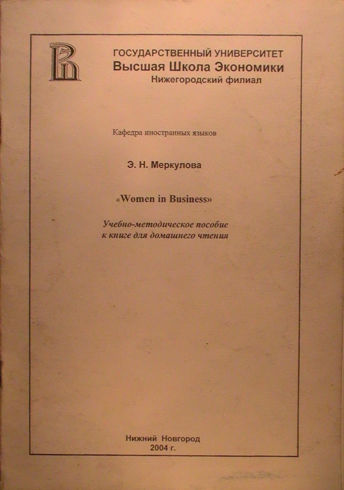 Women in Business. Учебно-методическое пособие