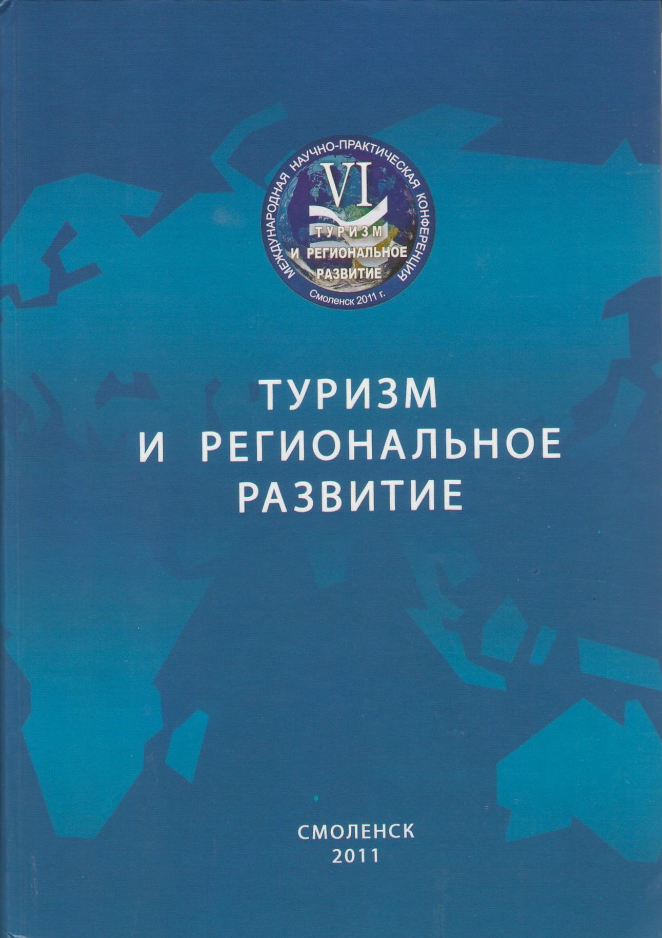 Туризм и его вклад в экономику: портрет России