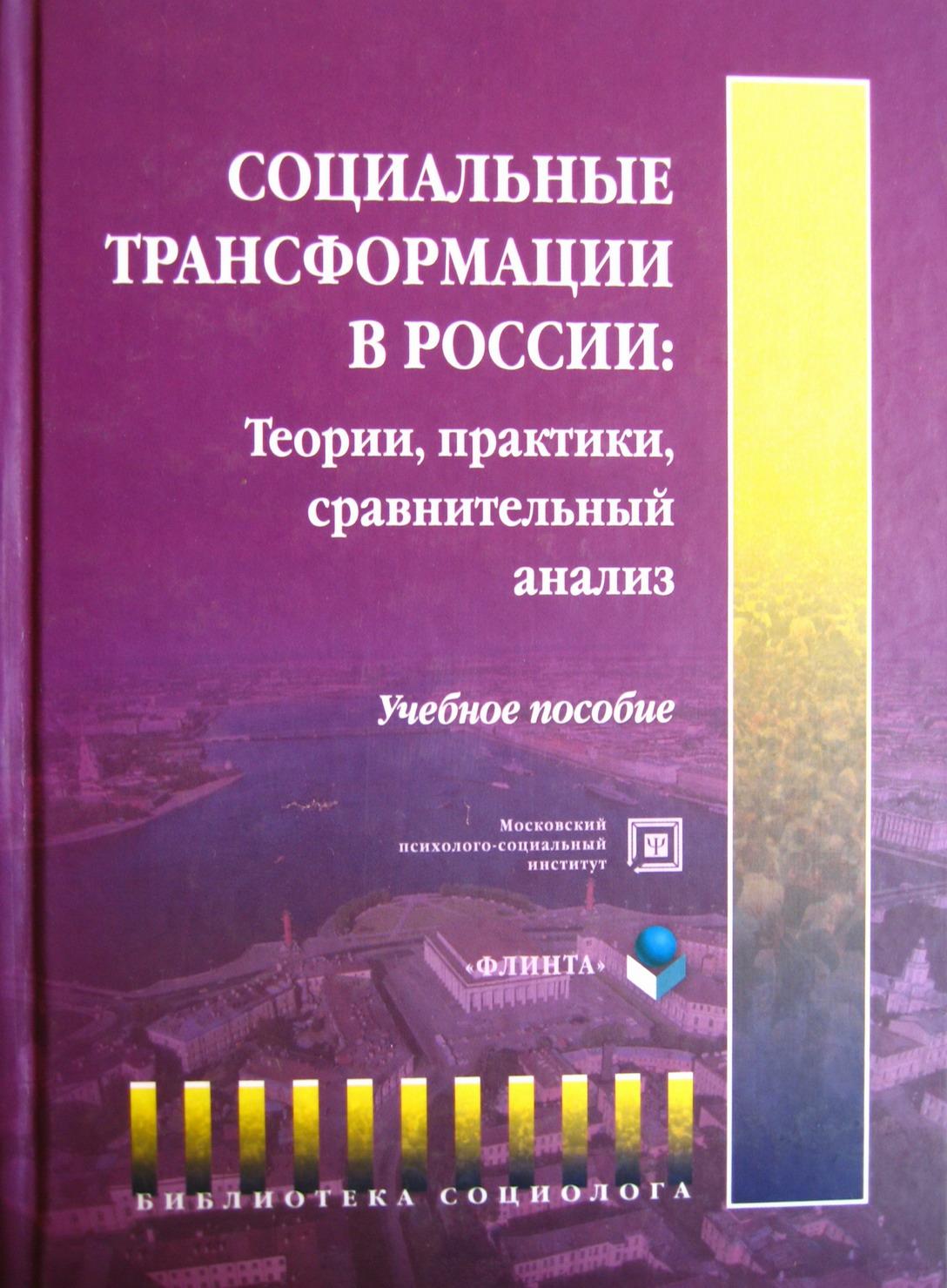 Социальные трансформации в России: теории, практики, сравнительный анализ