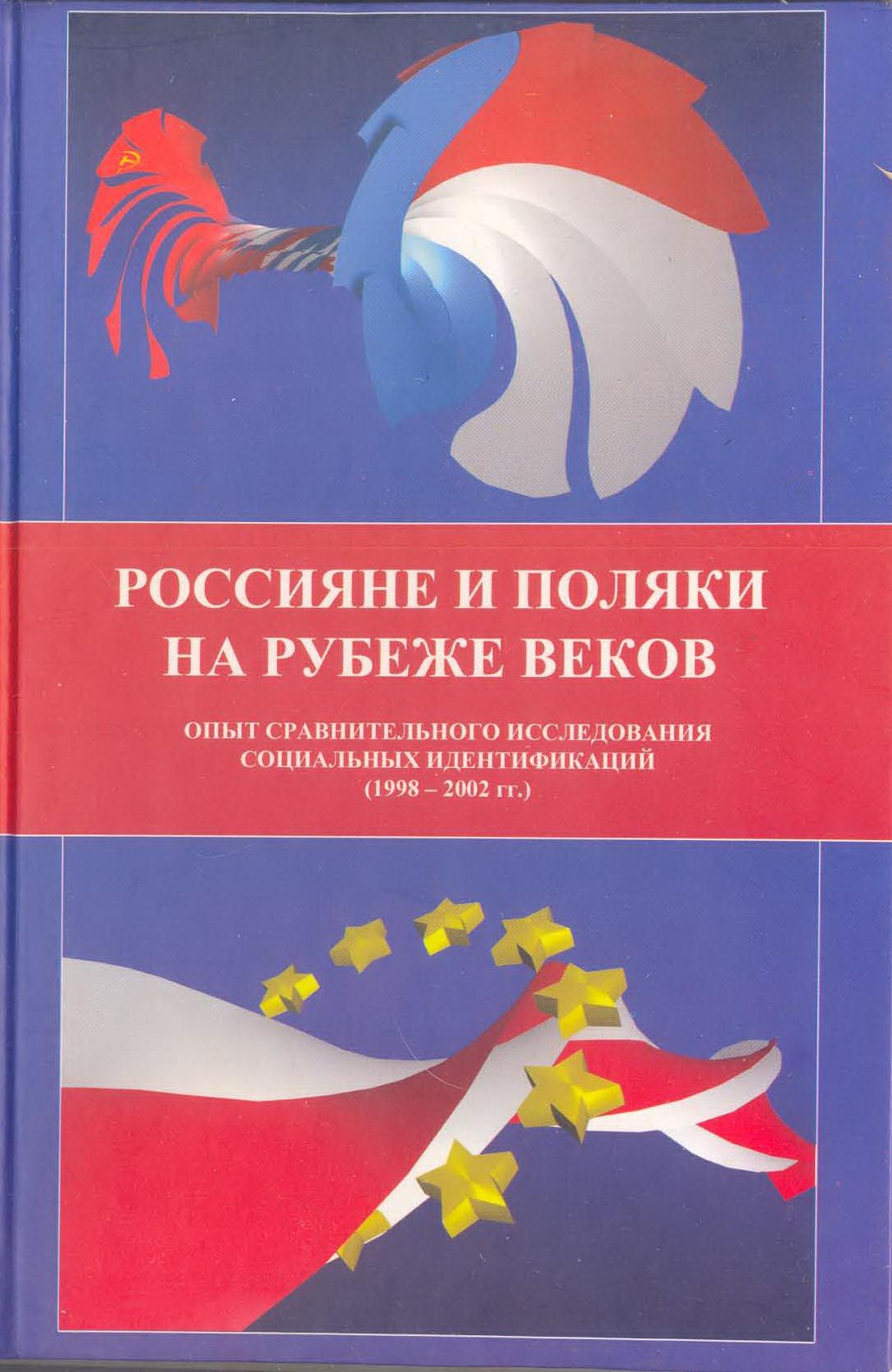 Идентификации с социально-структурными общностями в России и Польше