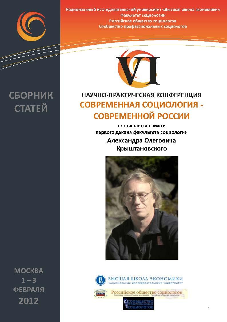 Потребительские стратегии российских граждан