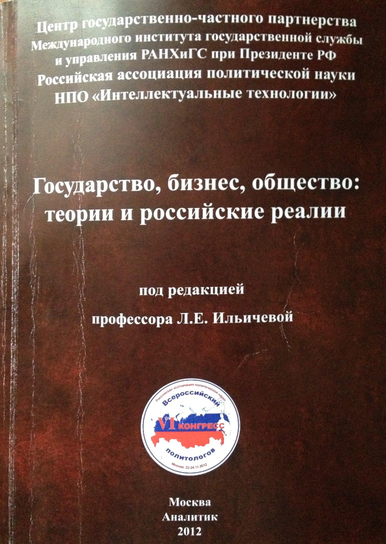 Государство, бизнес, общество: теории и российские реалии